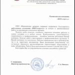 ВоронежскиеДрожжи